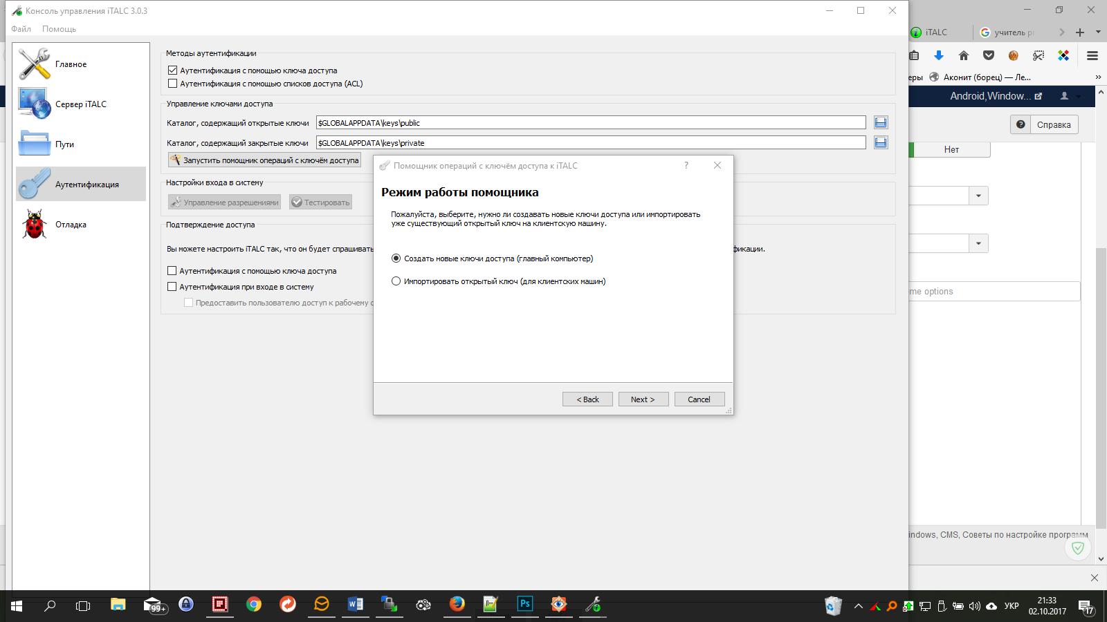 Скачать программу italc для windows