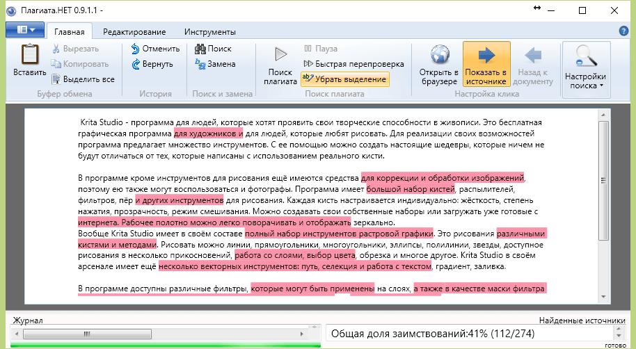 Программа проверяющая на плагиат скачать бесплатно