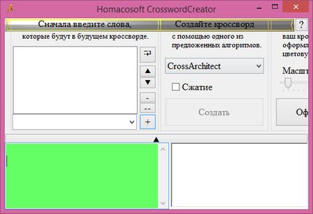 CrosswordCreator