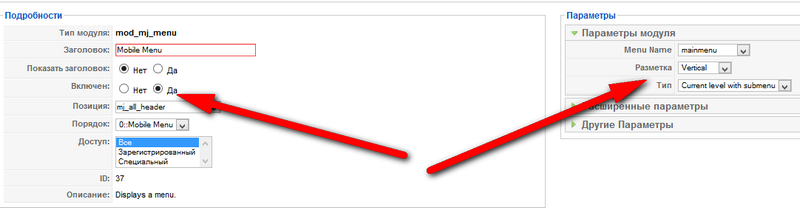 Как на joomla сделать мобильную версию сайта