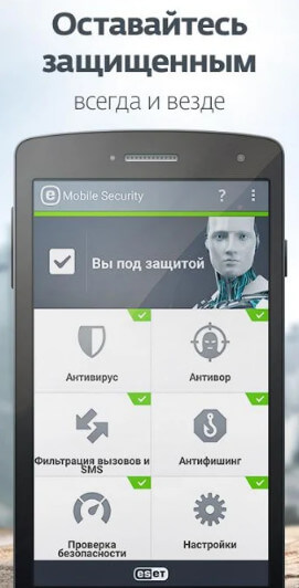 ESET Mobile Security — лицензия на 1 месяц