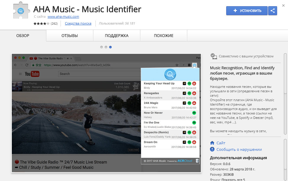 aha music - music identifier opera
