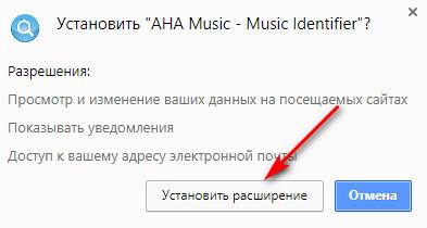 AHA Music - Music Identifier — браузерное расширение для