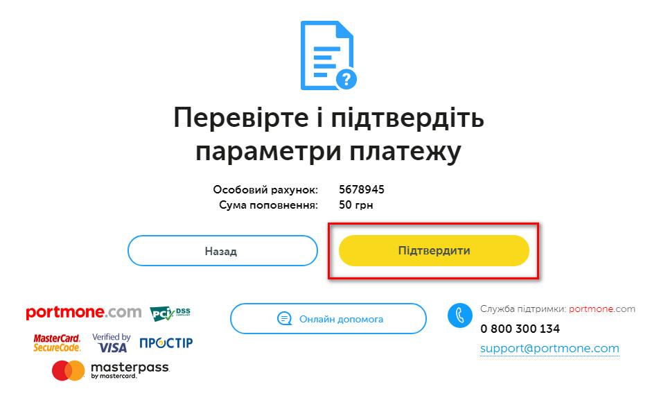"""Київстар"""" змінює правила поповнення рахунку"""