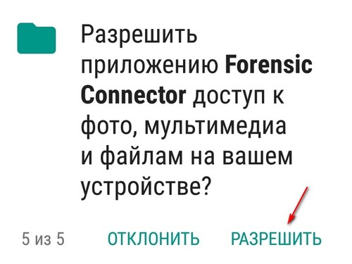 MOBILedit Forensic Express