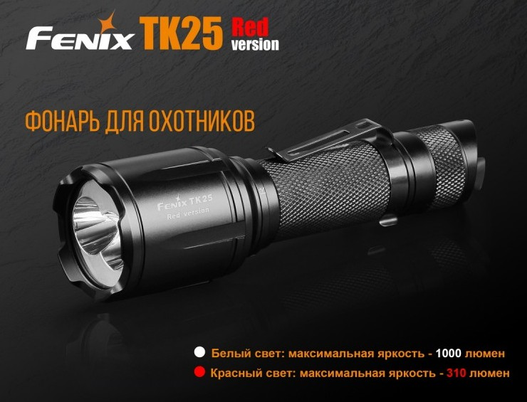 FENIX TK25 RED