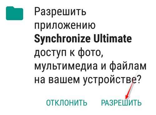 Synchronize Ultimate