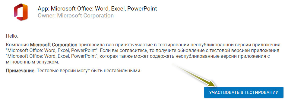 Word, Excel, PowerPoint