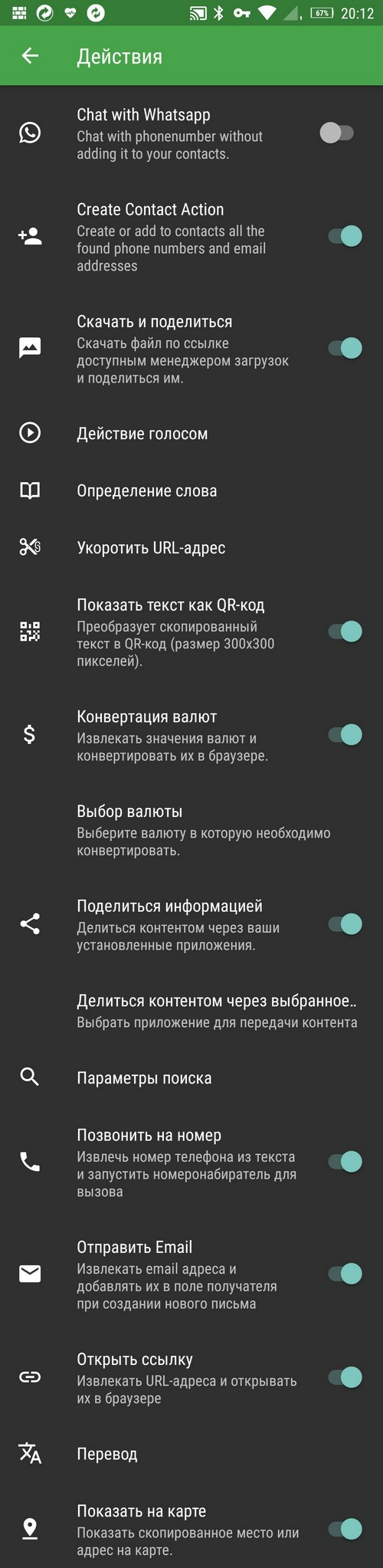 Clipboard Manager for Android