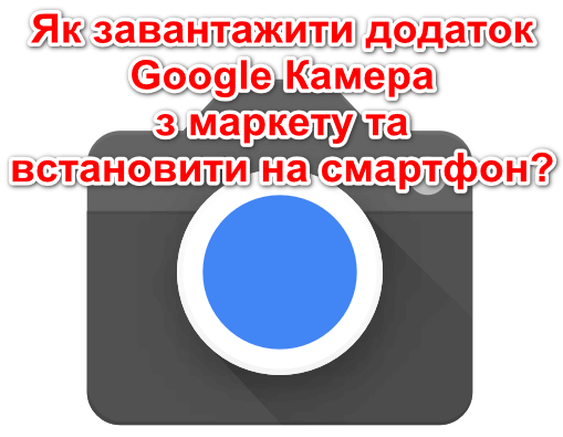 How do I download the Google Camera app from the market and install it on my smartphone (video)?