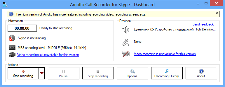 Amolto Call Recorder for Skype